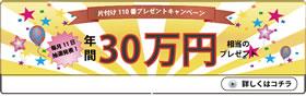 【ご依頼者さま限定企画】京都片付け110番毎月恒例キャンペーン実施中!