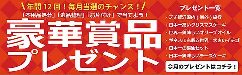 京都(名古屋)片付け110番「豪華賞品プレゼント」