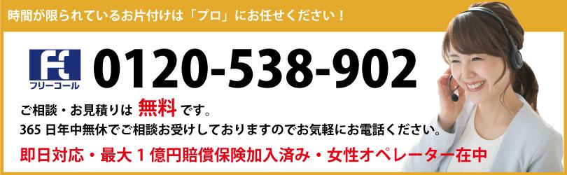 京都片付け110番へのお問い合わせはこちら