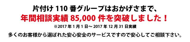 京都片付け110番は、グループトータル年間相談実績85000件を突破しました!多くのお客様から選ばれた安心安全のサービスですので安心してご相談下さい。