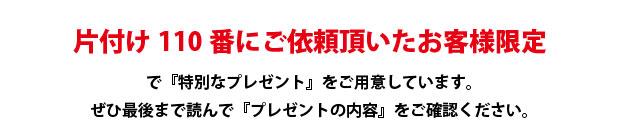 京都片付け110番にご依頼頂いたお客様限定で特別なプレゼントをご用意しています。ぜひ最後までお読みください。