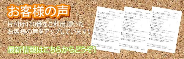 京都片付け110番 最新お客様の声