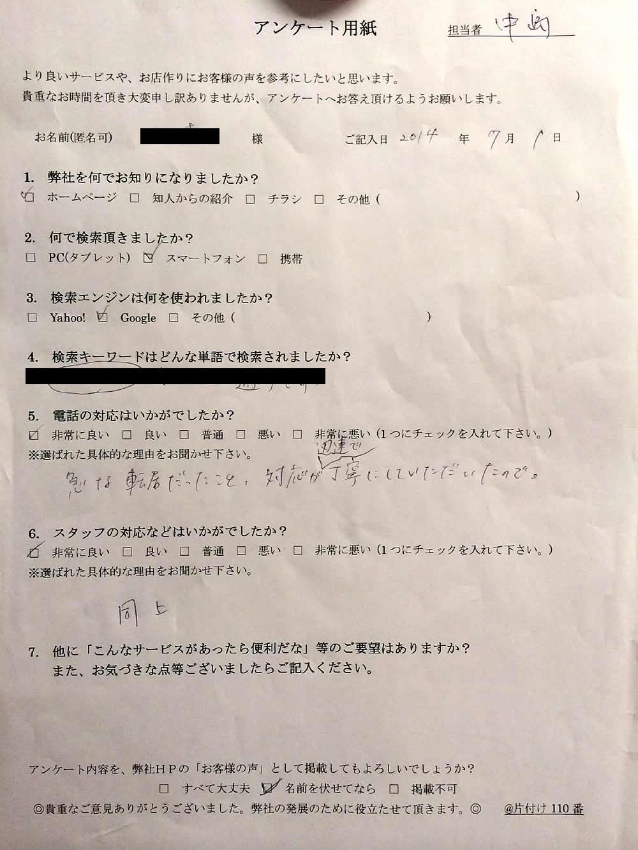 京都市にて転居での不用品処分のお客様