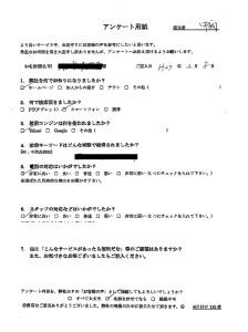 京都市山科区で遺品整理のご依頼 お客様の声