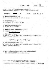 京都市左京区にてエレクトーンの回収処分 お客様の声