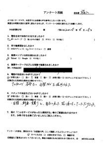 京都市山科区にてメガネ店閉店に伴う不用品回収 お客様の声