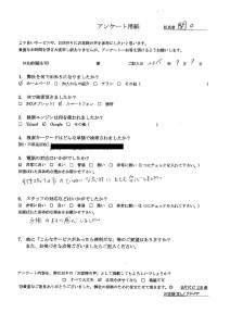 京都市伏見区で婚礼家具回収のお客様の声