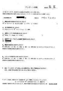 京都府亀岡市にてゴミ屋敷の整理のご依頼 お客様の声
