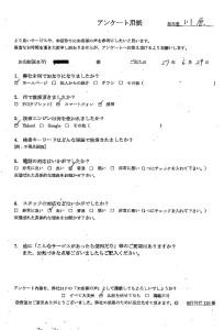 京都府笠置町にて廃品回収 お客様の声