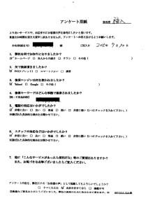 京都市にて不用品の回収 お客様の声