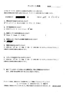 京都府舞鶴市にて粗大ゴミの回収 お客様の声