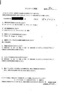京都市のゴミ屋敷整理 お客様の声