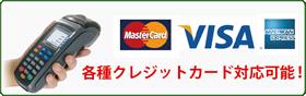 クレジットカード対応可能!