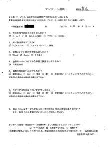 京都府木津川市にてゴミの回収処分 お客様の声