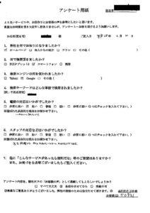 京都市伏見区にて粗大ごみの回収 お客様の声