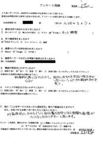 京都市にて廃品回収 お客様の声