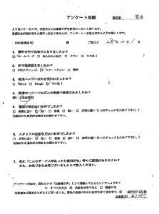 京都府城陽市にてゴミの回収 お客様の声