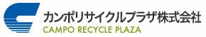 カンポリサイクルプラザ株式会社
