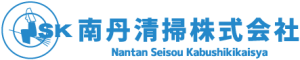 南丹清掃株式会社