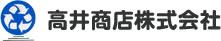 高井商店株式会社