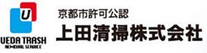 上田清掃株式会社