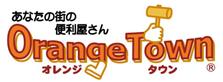 株式会社オレンジタウン 京都南店