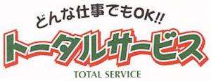 トータルサービス
