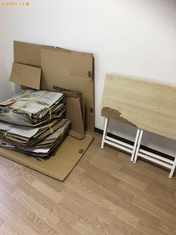 【京都市北区】折り畳みテーブル、ダンボールの回収・処分ご依頼