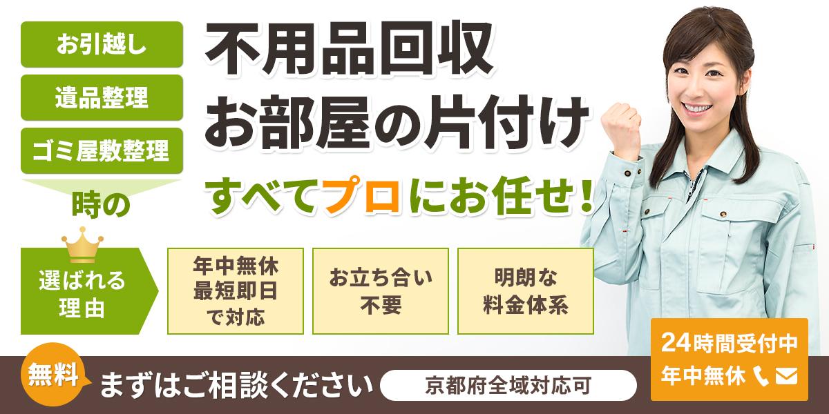 京都府で不用品回収なら「京都片付け110番」